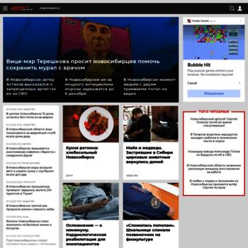 Веб сайт nsk.aif.ru