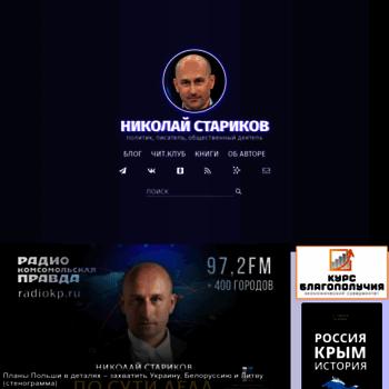 Nstarikov.ru thumbnail
