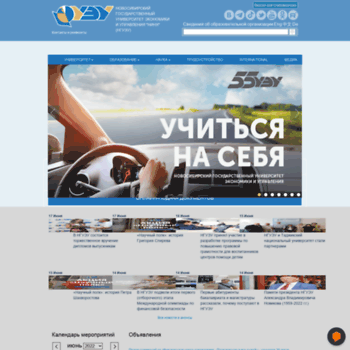Nsuem.ru thumbnail