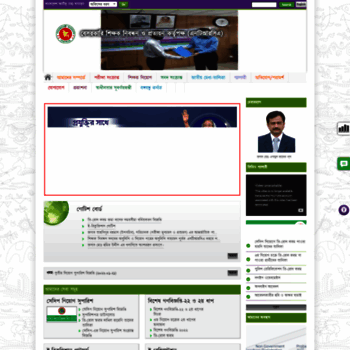 Ntrca.gov.bd thumbnail