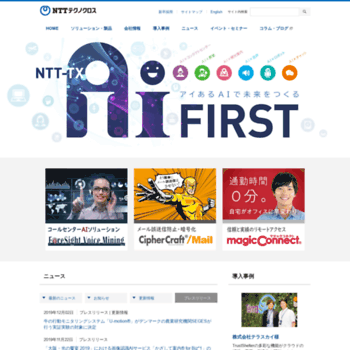 Ntt-tx.co.jp thumbnail