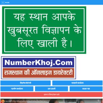 Numberkhoj.com thumbnail