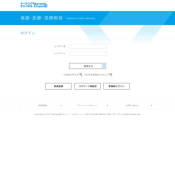 ナーシング チャンネル ログイン ログイン画面 入口 学研メディカルサポート