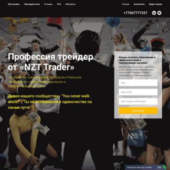 Веб сайт nzttrade.ru