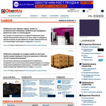 Веб сайт oborot.ru
