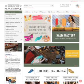 Obuvkosmetica.ru thumbnail