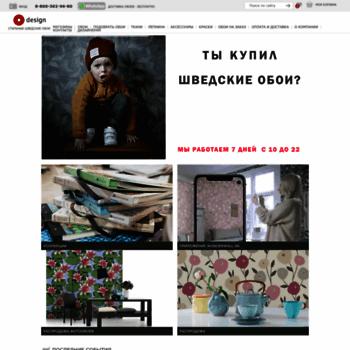 Веб сайт odesign.ru
