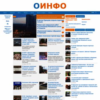 Веб сайт odintsovo.info