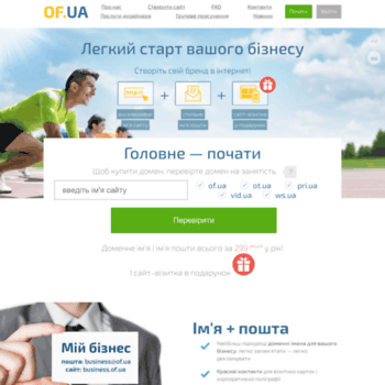 Бесплатный анализ сайта of.ua