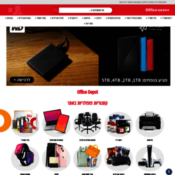 Officedepot.co.il thumbnail