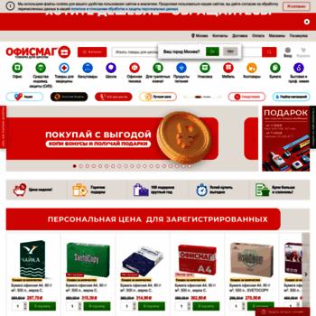 Officemag.ru thumbnail