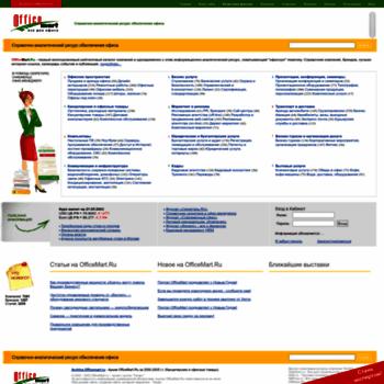 Officemart.ru thumbnail