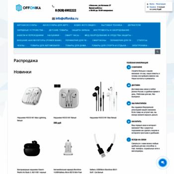 Offonika.ru thumbnail