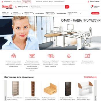 Ofsystem.ru thumbnail
