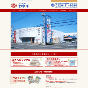 Ofuton.co.jp thumbnail