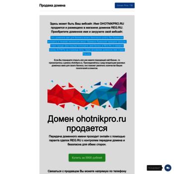 Ohotnikpro.ru thumbnail