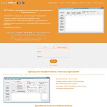Веб сайт ok-combine.com