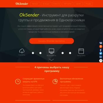 Ok-sender.ru thumbnail