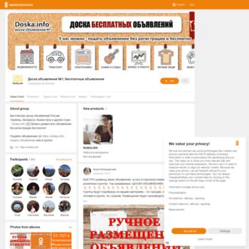 Веб сайт ok.doska.guru