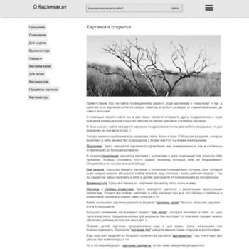 Okartinkah.ru thumbnail