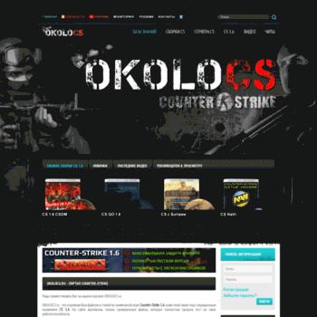 Веб сайт okolocs.ru