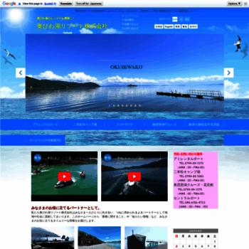 Okubiwako-resort.co.jp thumbnail