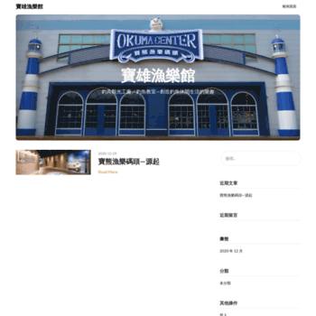Okumamuseum.com.tw thumbnail