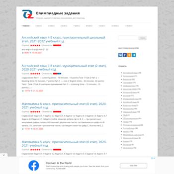 Olimpiadnye-zadanija.ru thumbnail