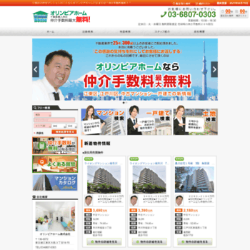 Olympiahome.co.jp thumbnail