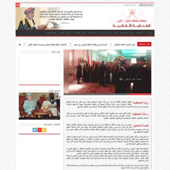 Omancao.org.uk thumbnail