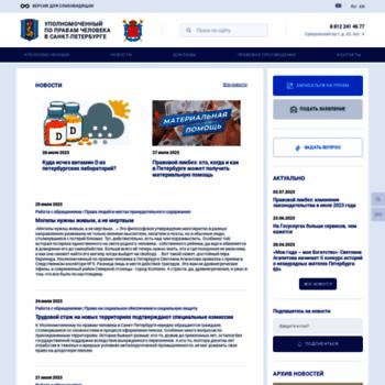 Ombudsmanspb.ru thumbnail