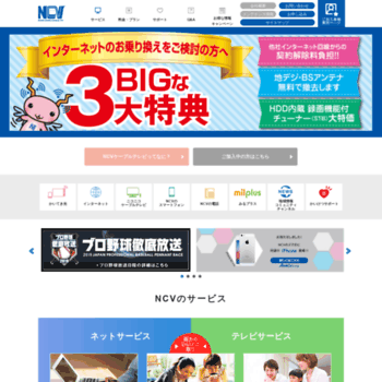 Omn.ne.jp thumbnail