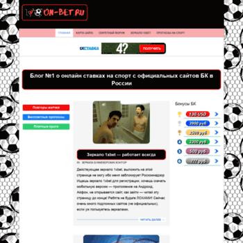 On-bet.ru thumbnail