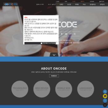 Oncode.co.kr thumbnail