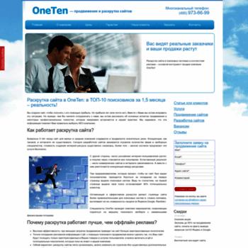 Веб сайт oneten.ru