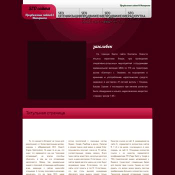Веб сайт online-batel.ru