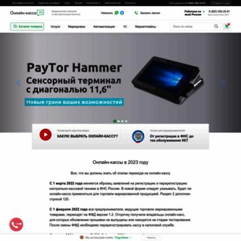 Веб сайт online-kassa.ru