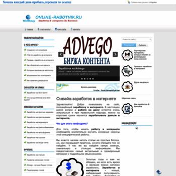 Веб сайт online-rabotnik.ru