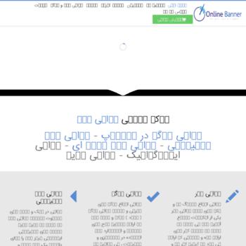 Onlinebanner.ir thumbnail