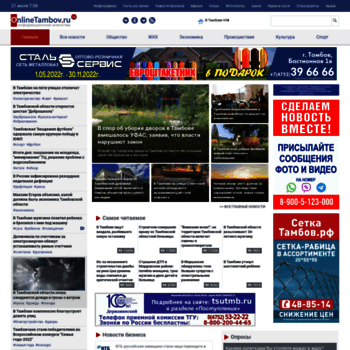 Onlinetambov.ru thumbnail