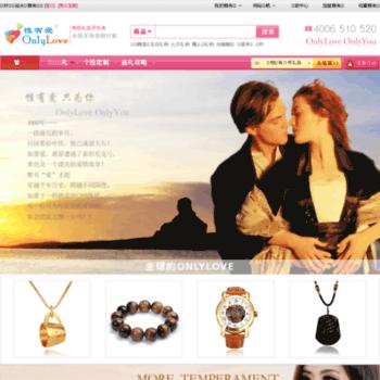 Onlylove.hk thumbnail