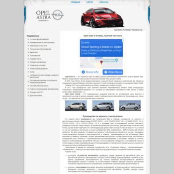 Opelastrah.ru thumbnail