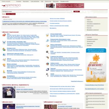Веб сайт openexpo.ru