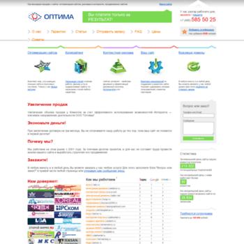 Веб сайт optima.su