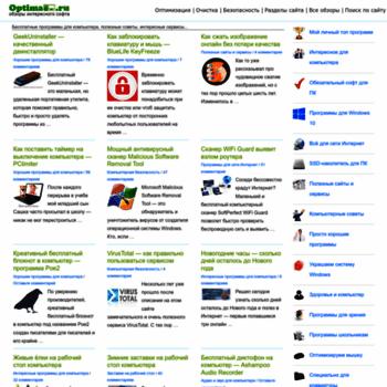 Веб сайт optimakomp.ru