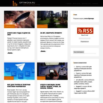Веб сайт optimizka.ru