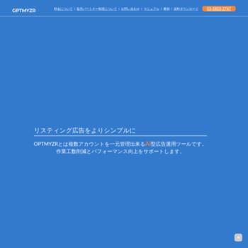 Optmyzr.ne.jp thumbnail