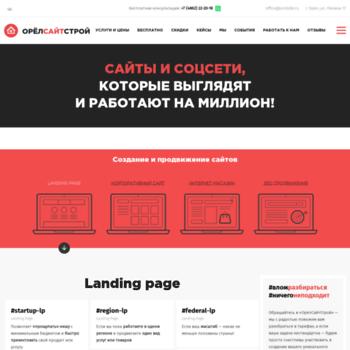 Orelsite.ru thumbnail