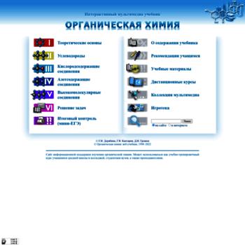 Orgchem.ru thumbnail