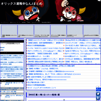 Orisoku.doorblog.jp thumbnail